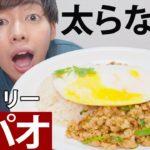 【ダイエット飯】おいしく痩せる!簡単ガパオライス!