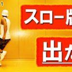 太っている人のためのダイエットエクササイズ 自宅でできるジャンプなしのやさしい運動【スロー版】