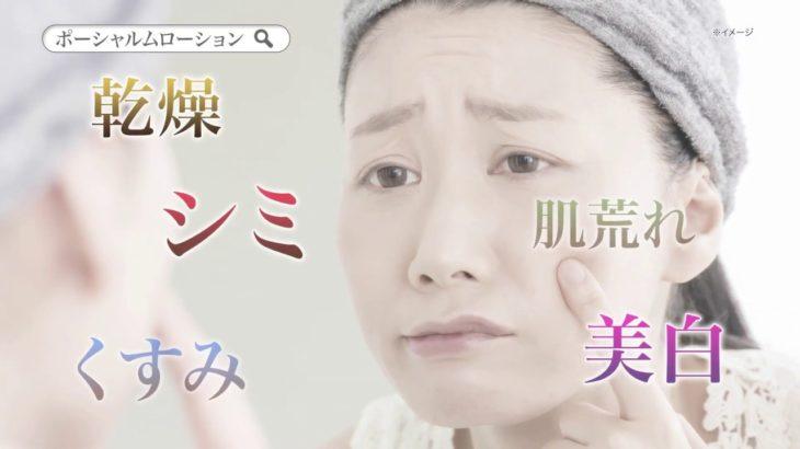 「保湿・美白・乾燥肌のための化粧水」ポーシャルムローション