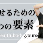 【ダイエット】7つの痩せる要素とその優先順位