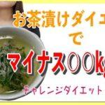 【チャレンジダイエット第二段】お茶漬けダイエットをすると2週間で何キロ痩せるのか?