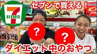 【ダイエット】セブンで買えるダイエットおやつ対決!