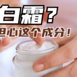 美白产品的危险!你用的美白产品,也有这个成分?小心中毒!