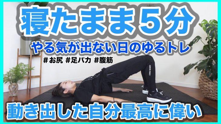 【寝たまま5分】やる気が出ない時にやるストレッチ&筋トレ【ダイエット】