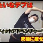 【生配信】リングフィットアドベンチャーでダイエット!