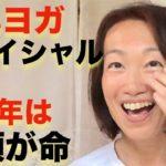 美顔&ダイエット〜笑いヨガ フェイシャル(中高年は笑顔が命)