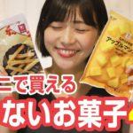 【ダイエット】減量中でも食べれるオススメのお菓子!甘いものがやめられない方必見!【コンビニ】