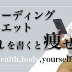 【痩せる秘訣は】レコーディングダイエットの成功ポイント【記録する項目】