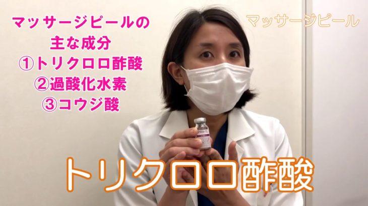 【ハリと美白のピーリング】女医によるマッサージピールの解説と施術@広島プルミエクリニック