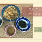 気になっていた出し汁ダイエットの出汁【こみぃさんち*vlog】