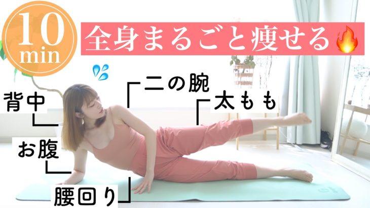 寝たまま!全身痩せる筋トレ🔥1回で脚・背中・二の腕・お腹・腰回り・くびれ細くする!ダイエットトレーニング!