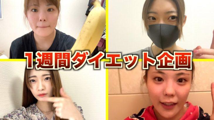 アイドルが1週間本気でダイエット!!こんなに変わる!!