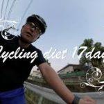 サイクリングダイエット(17日目)