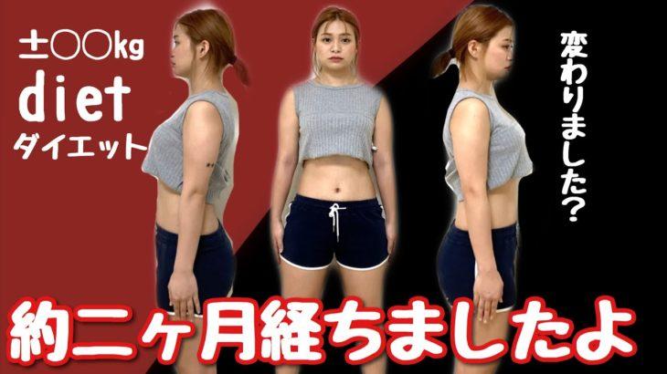 【近況報告】ダイエット始めて2ヶ月経ったけど痩せた?太った?