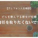 テレフォン人生相談2013年06月06日ピルを飲んでる彼女が妊娠「責任を取りたくないです」加藤諦三・伊藤恵子