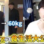 【ダイエット】 -20kg痩せた男子大学生の食生活を大公開しちゃうんだからみんなも一緒に痩せようぜ!!デュエルスタンバイ!!