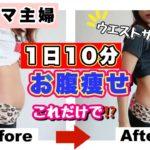 【ダイエット】2児ママ主婦の筋トレ&体型維持!!!【Abs Workout】国際結婚 主婦|お腹痩せ|ハワイから韓国へ