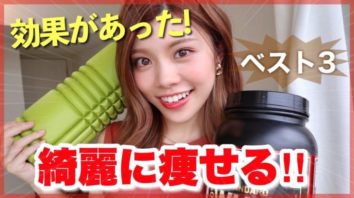【ダイエットグッズ】綺麗に痩せる為に買ってよかった3つのもの!◆プロテインを1ヶ月飲み続けた結果…!!健康的に絞る|池田真子