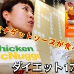 【40代 女子 ダイエット】マクドナルドの期間限定ナゲットソースのお味は?