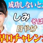 【美白】早口5秒チャレンジ。言えないとクビ!AKB48下尾みうがCMの監督やってみた!【オルガン坂生徒会】