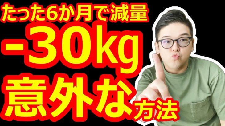 【衝撃】6ヶ月で30kg痩せたダイエット方法が意外すぎる!?【無意識ダイエット】