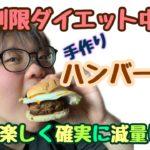【糖質制限ダイエット】 楽しく確実にトータル-80kgを目指すよ☆ 最近のハマってるご飯が…シャトレーゼのパンで作ったハンバーガーです笑