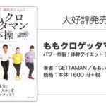 【本の紹介】「ももクロゲッタマン体操 パワー炸裂!体幹ダイエット DVD67分付き」