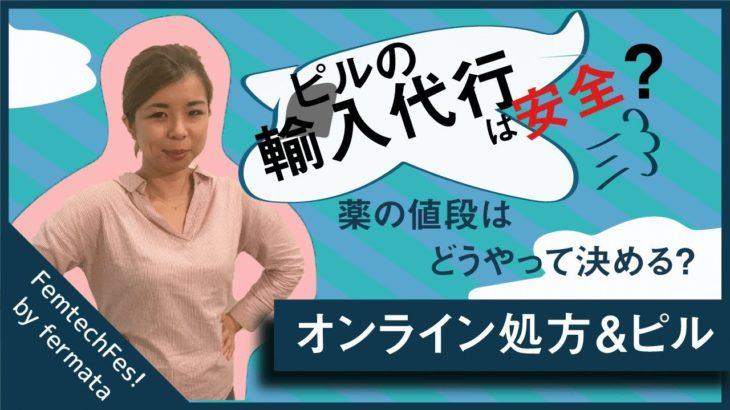 【オンライン診療&ピル④】輸入代行のピルって大丈夫?【FemtechFes!】