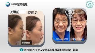 "HBB Group""颜""究所,蓓诗奥BANSBAO美白护肤系列专题直播"