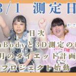【測定日】InBobyと3D測定結果/8月のダイエット計画/新プロジェクト始動【《続》ダイエットチャレンジ】