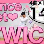 【ダンスダイエット】大人気K-POPアイドル『TWICEメドレー』で痩せる脂肪燃焼エクササイズ♪~Dance diet workout~