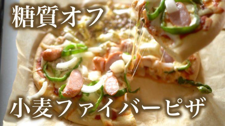 糖質オフ 小麦ファイバーピザレシピ 糖質制限【ダイエット】 Low Carb