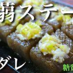 【絶品おつまみ】ダイエット中にオススメ!「こんにゃくステーキ」の作り方【糖質制限】Low Carb Konjac Steak Recipe