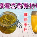 百香果柠檬蜂蜜,每天一杯轻松美白又好喝。Passion fruit,lemon and honey