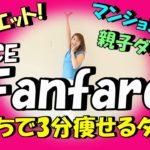 【TWICE「Fanfare」で簡単ダンス】親子でも!ダイエットにも!痩せるダンス