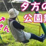 【おばさんの日課】夕方の公園散歩!はたしてダイエットは成功するのか?!