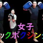 女子キックボクシングクラス #ダイエット #新潟市