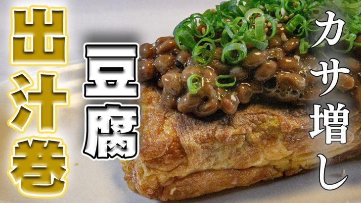 【ダイエット】ヘルシーに傘増し!だし巻き豆腐!