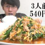 【節約レシピ】入れるだけ!豚キムチ簡単な作り方!【ダイエットにもいい】