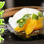【ダイエット】ダイエット中でもたべられる!オシャレ絶品スイーツ!