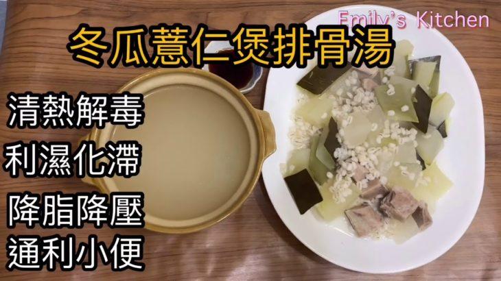 冬瓜薏仁煲排骨湯(附旁白)~去斑美白、清熱解毒