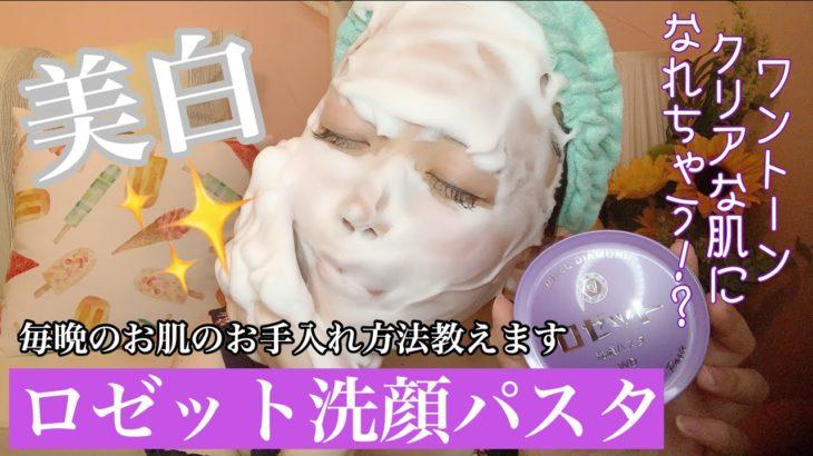 【ロゼット洗顔パスタ】しっとりつるつるの洗い上がり!ワントーンクリアな肌になれちゃう!?美白スキンケア紹介します!!