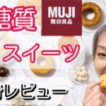 【無印良品】低糖質スイーツ!ダイエットや健康に気を遣ってる方にもオススメ!