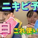 【美容】ニキビが無い美白になろ~!!