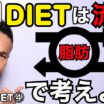 【ダイエット初心者講座④】はエネルギーの流れを知ろう