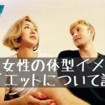 【アラサー】日本人女性とアメリカ人女性の体型比較〜ダイエットについて語る〜