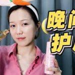 【张橙子】美白、抗老、修复 | 我的晚间护肤流程