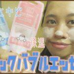 【韓国コスメ】美白・保湿・ニキビに効く!!洗い流さなくていい炭酸パック!ミニバージョン❤︎