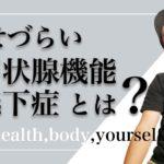 ダイエットをして痩せにくくなる甲状腺機能低下症とは