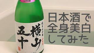 【日本酒で全身美白】を検証してみた。